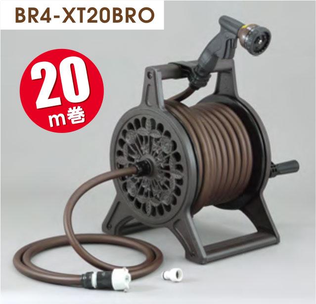 ブロンズリール 三洋化成 BR4-XT20BRO(ブラウン)  ホースリール