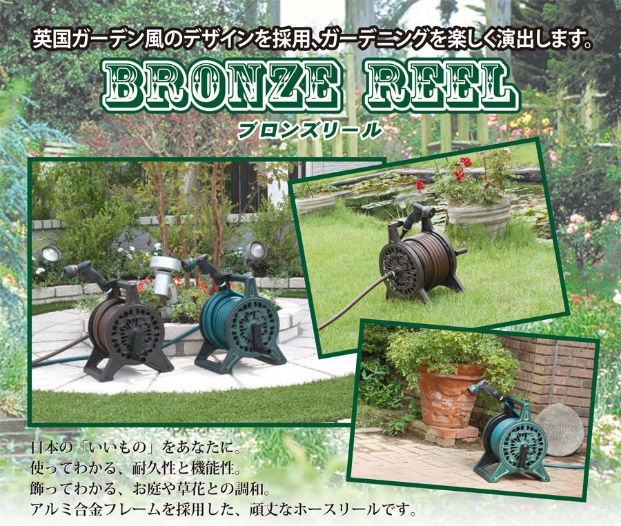 ブロンズリール 三洋化成 BR4-XT20GO(グリーン)  ホースリールでガーデニング