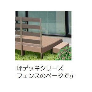 木目調樹脂デッキ専用フェンス ロータイプ DB (坪デッキ対応フェンス)H1170