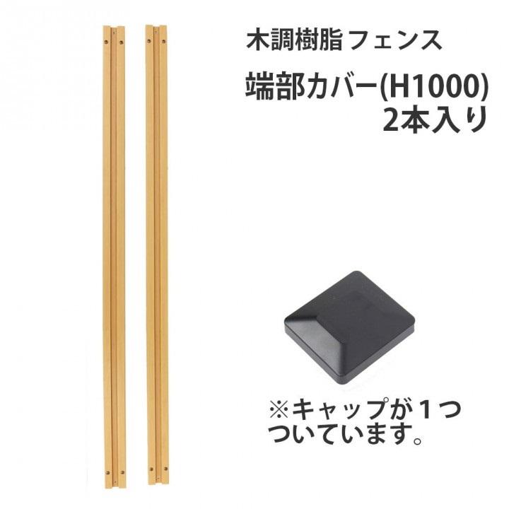 木調樹脂フェンス端部カバー高さ100cm用
