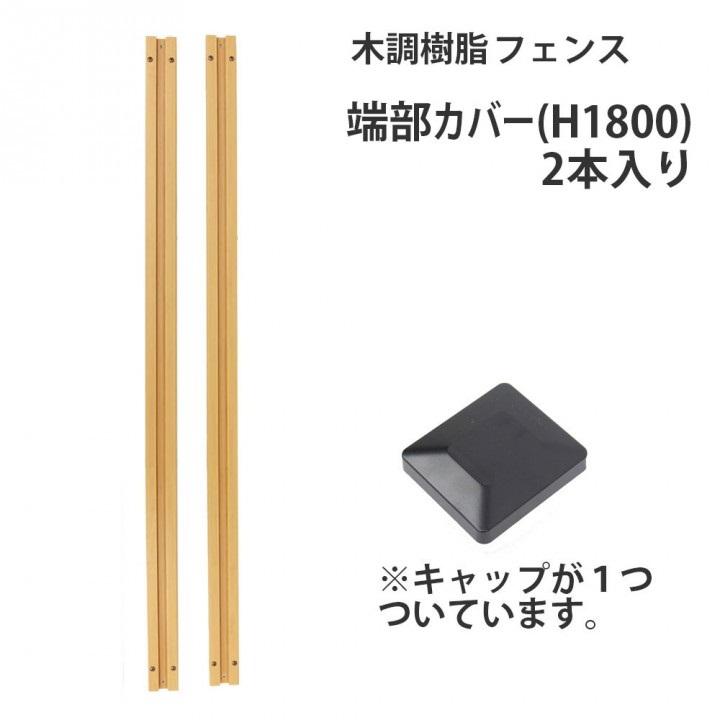 木調樹脂フェンス端部カバー高さ180cm用