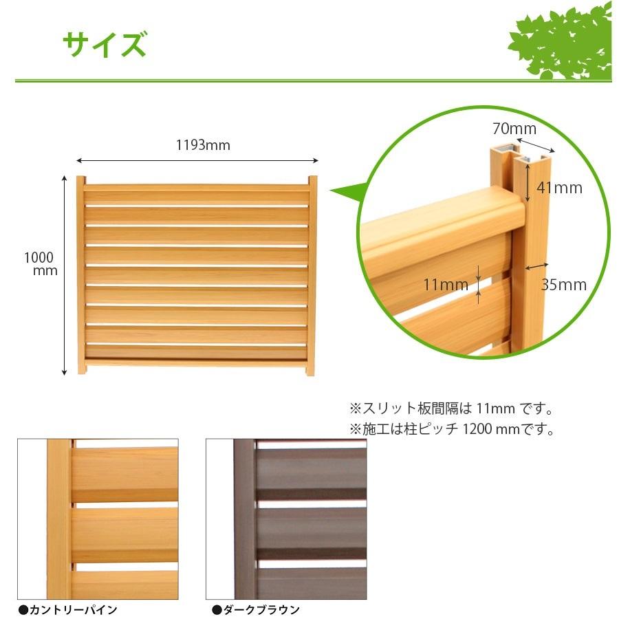 木調樹脂スリットフェンス高さ100cm幅120cmサイズ詳細