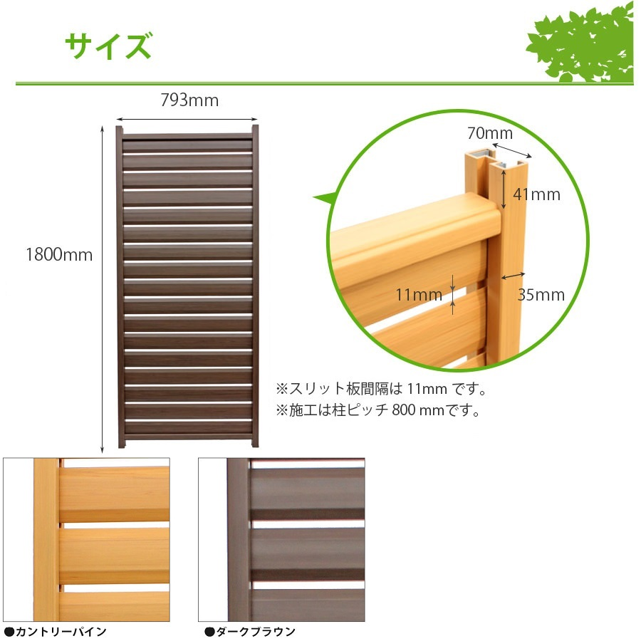 木調樹脂スリットフェンス高さ180cm幅80cmサイズ詳細