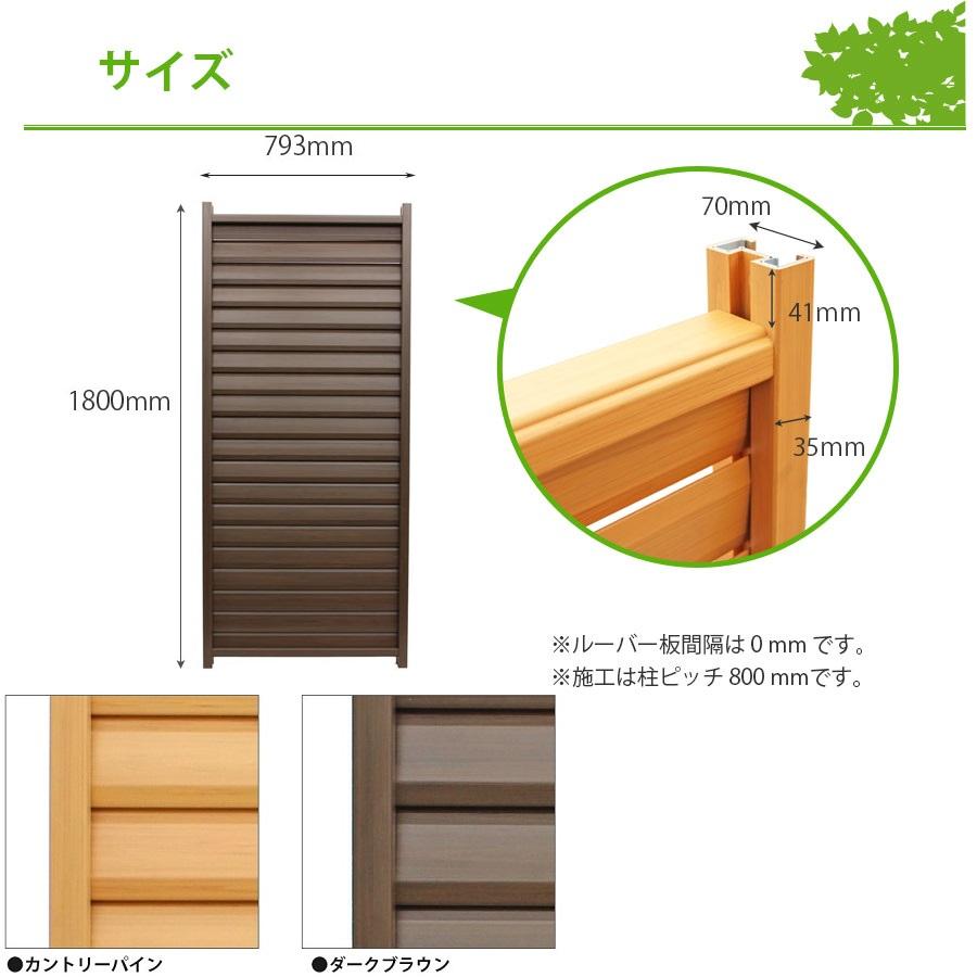 木調樹脂ルーバーフェンス高さ180cm幅80cmサイズ詳細