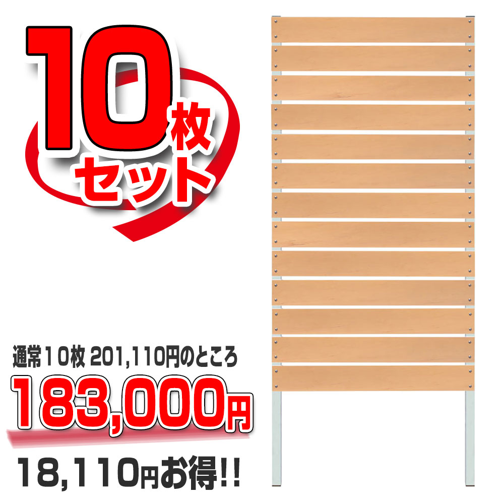DIYコンフォートフェンス ボーダー板間隔1cm 高さ210cmの10枚セット