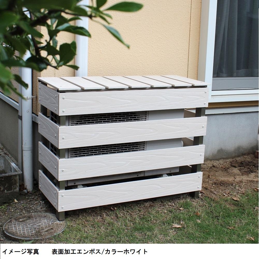 エアコン室外機カバーの設置イメージ